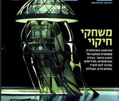 Nisha magazine